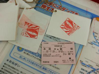 20100719_romancecar_01