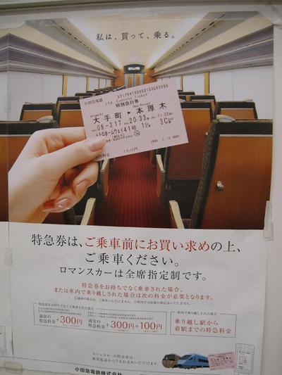 20100725_romancecar_01