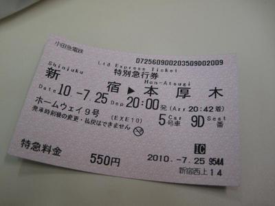 20100725_romancecar_03